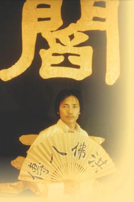 Sifu Tai Yim Ceremonial Photo